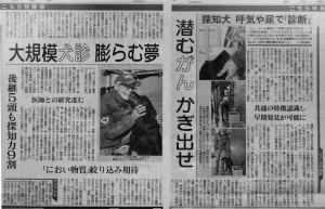 東京新聞記事2013年2月4日号